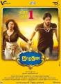 Nikesha Patel, Nakul in Narathan Movie Release Posters