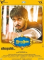 Actor Nakul in Narathan Movie Release Posters