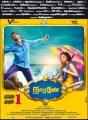 Nakul, Nikesha Patel in Narathan Movie Release Posters
