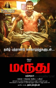 Vishal's Maruthu Movie First Look Posters