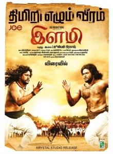 Akhil, Yuvan in Ilami Movie Release Posters