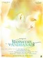 Santhanam's Mannavan Vanthanadi Movie First Look Poster