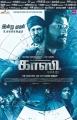 Kay Kay Menon, Rana Daggubati in Ghazi Tamil Movie Release Posters