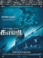 Rana's Ghazi Tamil Movie Release Posters