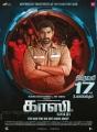 Hero Rana Daggubati in Ghazi Tamil Movie Release Posters