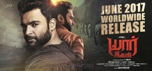 Sachin Joshi's Yaar Ivan Movie June 2017 Release Wallpapers