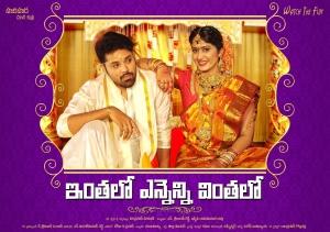Nandu & Sowmya Venugopal in Inthalo Ennenni Vinthalo Movie Wallpapers