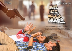 Inthalo Ennenni Vinthalo Movie Wallpapers
