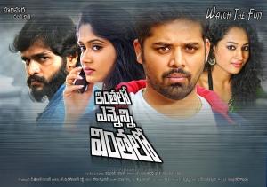 Sowmya, Nandu, Pooja in Inthalo Ennenni Vinthalo Movie Wallpapers