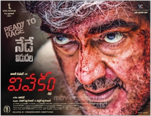 Ajith Vivekam Movie Release Today Posters