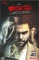 Sachin Joshi, Esha Gupta in Veedevadu Movie Release Posters