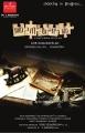 Haridas Tamil Movie Posters