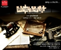 Haridas Tamil Movie Wallpapers