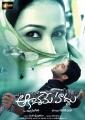 Aakasame Haddu Telugu Movie Wallpapers Posters