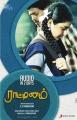 Raattinam Movie Posters