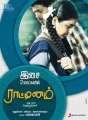 Lagubaran Swathi in Raattinam Movie Posters