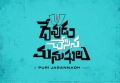 Ravi Teja Devudu Chesina Manushulu Logo First look