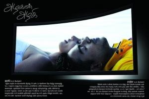 Alagan Alagi Movie Audio Release Invitation Wallpapers