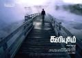 Kaliyugam Tamil Movie Wallpapers