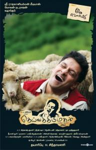Deiva Thirumagan Movie Posters Wallpapers