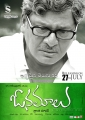 Rajendra Prasad Onamalu Movie Release Posters
