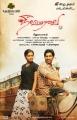 Vishnu, Sunaina in Neerparavai Audio Release Posters