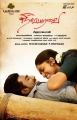 Vishnu, Sunaina in Neerparavai Movie Audio Release Posters