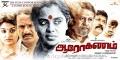 Aarohanam Tamil Movie Wallpapers
