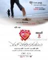 Edalo Cheragani Guruthulu Posters