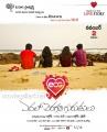 Edalo Cheragani Guruthulu Telugu Movie Posters