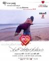 Edalo Cheragani Guruthulu Movie Posters