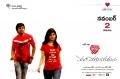 Edalo Cheragani Guruthulu Movie Wallpapers