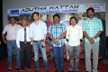Adutha Kattam Movie Trailer Launch Photos
