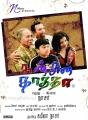 Naasar, Abhi Mehdi Hassan in Sun Sun Thatha Movie Posters