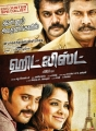 Hit List Movie Release Posters