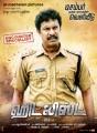 Samuthirakani in HitList Movie Posters