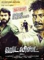 Bala, Samuthirakani in Hit List Movie Posters