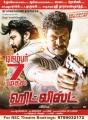 Bala, Samuthirakani in Hit List Movie Release Posters