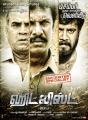 Thalaivasal Vijay, Samuthirakani, Bala in Hit List Movie Posters