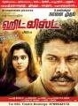 Sandhya, Samuthirakani in Hit List Movie Posters