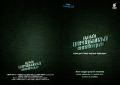 Naan Rajavaga Pogiren Music Release Invitation Wallpapers