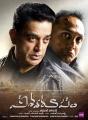 Kamal, Rahul Bose in Viswaroopam Telugu Movie Posters