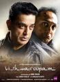 Kamal Haasan, Rahul Bose in Viswaroopam Movie Posters