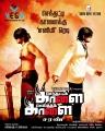 Senthatti Kaalai Sevatha Kaalai Movie Posters