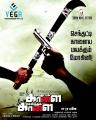 Senthatti Kaalai Sevatha Kaalai Tamil Movie Posters