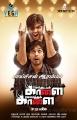 Actor Vinay in Senthatti Kaalai Sevatha Kaalai Tamil Movie Posters