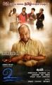 Actor Thambi Ramaiah in Vu Movie Posters