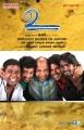Thambi Ramaiah in Vu Tamil Movie Posters