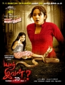 Actress Ananya in Yaar Ival Tamil Movie Posters