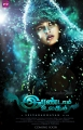 Actress Anushka in Irandam Ulagam First Look Posters